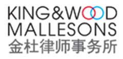 King&wood mallesons